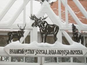 Зоосад Деда Мороза. Фото: Ярость[Icecolor] на Яндекс.Фотках